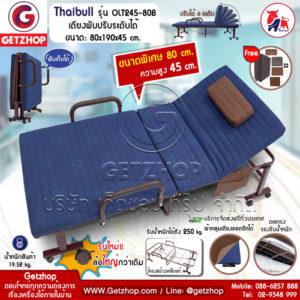 Getzhop เตียงผ้า เตียงเหล็ก เตียงเสริม เตียงนอนปรับระดับได้ Straight รุ่น OLT245-80B ล้อใหญ่พิเศษ! – สีน้ำเงิน
