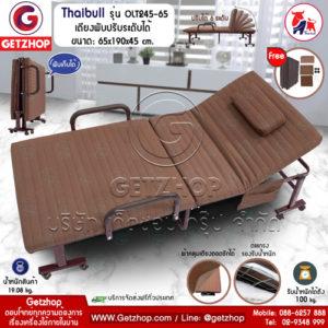 Getzhop เตียงนอนพับได้ เตียงเหล็ก เตียงผู้ป่วย เตียงคนชรา เตียงมีล้อเลื่อน Thaibull รุ่น OLT245-65 ขนาด 65x190x45cm.(Brown) แถมฟรี! อุปกรณ์เสริมในชุด