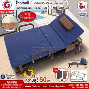 Getzhop เตียงพับอเนกประสงค์ เตียงพร้อมเบาะรองนอน เตียงผู้ป่วย เตียงเหล็ก Thaibull รุ่น OLTCF250-80B เบาะใยมะพร้าว ล้อใหญ่พิเศษ! ขนาด 80x190x50cm. (สีน้ำเงิน)