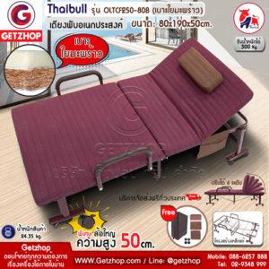 Getzhop เตียงพับอเนกประสงค์ เตียงพร้อมเบาะรองนอน เตียงผู้ป่วย เตียงเหล็ก Thaibull รุ่น OLTCF250-80B เบาะใยมะพร้าว ล้อใหญ่พิเศษ! ขนาด 80x190x50cm. (สีแดง)
