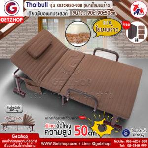 Getzhop เตียงพับอเนกประสงค์ เตียงพร้อมเบาะรองนอน เตียงผู้ป่วย เตียงเหล็ก Thaibull รุ่น OLTCF250-90B เบาะใยมะพร้าว ล้อใหญ่พิเศษ! ขนาด 90x190x50cm. (Brown)
