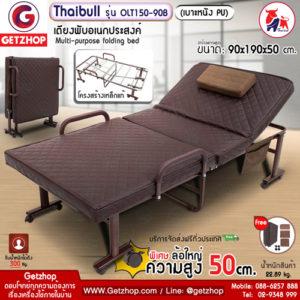 Getzhop เตียงนอนพับได้ เตียงพร้อมเบาะรองนอน เตียงผู้ป่วย สูง 50 cm. ล้อใหญ่พิเศษ! Thaibull รุ่น OLT150-90B ขนาด 90x190x50 cm. (หนัง PU) แถมฟรี! หมอน+ถุงคลุมกันฝุ่น+ผ้าคลุม (คละแบบ)
