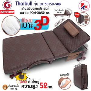 Getzhop เตียงนอนพับได้ เตียงพร้อมเบาะรองนอน เตียงผู้ป่วยเบาะ 3D ล้อใหญ่พิเศษ! Thaibull รุ่น OLT3D150-90B ขนาด 3 ฟุต 90x190x52 cm. (หนัง PU) แถมฟรี! หมอน+ถุงคลุมกันฝุ่น+ผ้าคลุม