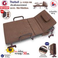 Getzhop เตียงนอนแบบพับ เตียงพร้อมเบาะรองนอน เตียงผู้ป่วย เตียงเหล็ก สูง 50 cm. ล้อใหญ่พิเศษ! Thaibull รุ่น OLT250-90B ขนาด 90x190x50cm.(Brown)