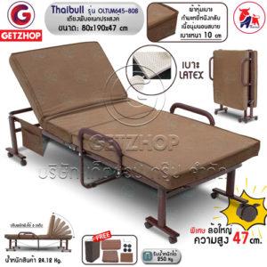 Getzhop เตียงนอนพับได้ เตียงเหล็ก เตียงเสริม เตียงมีล้อเลื่อน (ล้อใหญ่ขึ้น) Thaibull รุ่น OLTLM645-80B ขนาด 80x190x47cm.(Brown)รุ่นพิเศษ! พร้อมเบาะ Latex-ผ้าคลุมกำมะหยี่หนังกลับ(Suede)