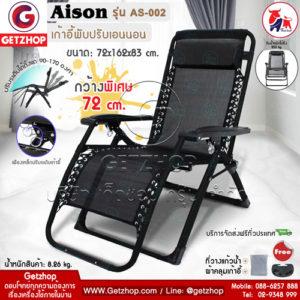 Getzhop เก้าอี้ปรับเอนนอนได้ เก้าอี้พับ เก้าอี้พักผ่อน Aison ขนาดกว้าง 72 cm.ขา สีดำ รุ่นผ้าโปร่ง (สีดำ)
