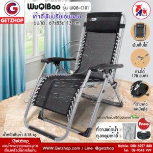 Getzhop เก้าอี้พักผ่อน เก้าอี้ปรับเอนนอน เก้าอี้พับได้ พร้อม ที่วางแก้ว wuqibao รุ่น WQB-C101 (สีดำ)