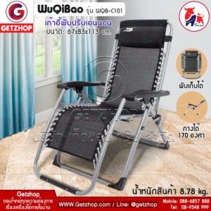 Getzhop เก้าอี้พักผ่อน รุ่น WQB-C101 เก้าอี้ปรับเอนนอน เก้าอี้พับได้ wuqibao (สีดำ)
