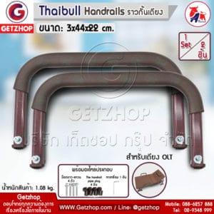 Getzhop ราวกั้นเตียง High Handrails พร้อมอะไหล่ประกอบ สำหรับเตียง OLT (1 Set/2 ชิ้น) – สีน้ำตาล