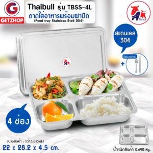 Thaibull ถาดอาหาร ถาดใส่อาหาร ถาดหลุมสแตนเลส 4 หลุม พร้อมฝาปิด Food tray รุ่น TBSS-4L (Stainless Stell 304) แถมฟรี! ช้อน,ส้อม