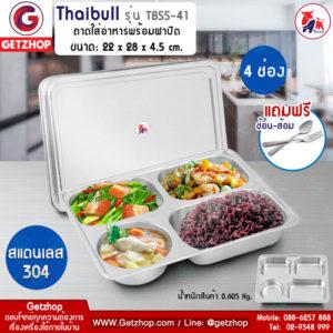 Thaibull ถาดอาหาร ถาดใส่อาหาร ถาดหลุมสแตนเลส 4 ช่อง พร้อมฝาปิด Food tray แบบช่องกลม 1 ช่อง รุ่น TBSS-41 (Stainless Stell 304) แถมฟรี! ช้อน,ส้อม