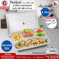 Thaibull ถาดอาหาร ถาดใส่อาหาร ถาดหลุมสแตนเลส 4 ช่อง พร้อมฝาปิด Food tray แบบช่องยาว 1 ช่อง รุ่น TBSS-42 (Stainless Stell 304) แถมฟรี! ช้อน,ส้อม