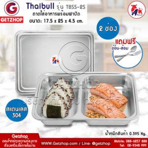 Thaibull ถาดหลุมอาหาร ถาดหลุม ถาดใส่อาหารพร้อมฝาสแตนเลส ถาดอาหารโรงเรียน ถาดสแตนเลส รุ่น TBSS-2S (304) แบบ 2 ช่อง แถมฟรี! ช้อน,ส้อม