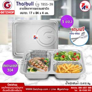 Thaibull ถาดหลุมอาหาร พร้อมฝา ถาดใส่อาหารสแตนเลส (304) แบบ 3 ช่อง ขนาด 24x17x4 cm รุ่น TBSS-3N แถมฟรี! ช้อน,ส้อม