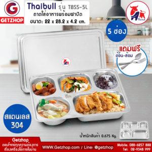 Thaibull ถาดอาหาร ถาดใส่อาหาร ถาดหลุมสแตนเลส 5 หลุม พร้อมฝาสแตนเลส Food tray รุ่น TBSS-5L (Stainless Stell 304) แถมฟรี! ช้อน,ส้อม