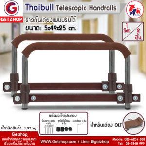 Getzhop ราวกั้นเตียง ปรับแขนได้ Telescopic Handrails พร้อมอะไหล่ประกอบ สำหรับเตียง OLT (1 Set/2 ชิ้น) – สีน้ำตาล