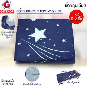 Getzhop ชุดผ้าปูเตียง ผ้าคลุมเตียง ผ้าคลุมที่นอน สำหรับ เตียงเสริม เตียงพับอเนกประสงค์ 80*96.25 (1Set/2ชิ้น) Blue