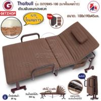 Thaibull รุ่น OLTCF245-100B เตียงเสริม เตียงพับอเนกประสงค์ เตียงเหล็ก เตียงนอนแบบพับ เบาะใยมะพร้าว ขนาด 100x190x45cm. พิเศษ! ล้อใหญ่
