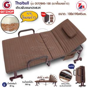 Getzhop เตียงเสริม เตียงผู้ป่วย เตียงเหล็ก เตียงนอนแบบพับ Thaibull รุ่น OLTCF245-100B เบาะใยมะพร้าว ขนาด 100x190x45cm. พิเศษ! ล้อใหญ่