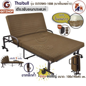Thaibull เตียงพับได้ เตียงอเนกประสงค์ เตียงผู้สูงอายุ เตียงเบาะ Topper ใยมะพร้าว รุ่น OLTCF245-100B ขนาด 100x190x45 ซม. พิเศษ! เหล็กขาค้ำ