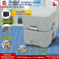 Getzhop ส้วมเคลื่อนที่ สุขาเคลื่อนที่ ส้วมพกพา ชักโครกพกพา รุ่น 3020T Portable toilet 20 ลิตร แถมฟรี! กระเป๋าใส่สำหรับพกพา