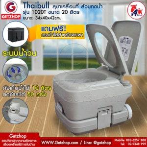 Getzhop ส้วมเคลื่อนที่ สุขาเคลื่อนที่ ส้วมพกพา ชักโครกพกพา ส้วมกดน้ำ รุ่น 1020T Portable toilet 20 ลิตร แถมฟรี! กระเป๋าใส่เดินทาง