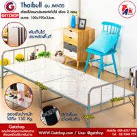 Thaibull เตียงไม้แบบพับได้ เตียงเหล็ก เตียงพับอเนกประสงค์ เตียงนอนพับได้ เตียง 2 ตอน รุ่น JMN35 (สีขาว)