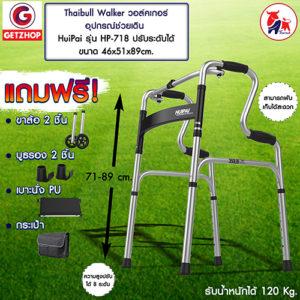 Getzhop ไม้เท้า Walker วอล์คเกอร์ อุปกรณ์ช่วยเดิน ฝึกเดิน 4 ขา Folding Walker HuiPai รุ่น HP-718 ปรับระดับความสูงได้ แถมฟรี! ขาล้อ2+บูธรอง2+เบาะนั่ง+กระเป๋า