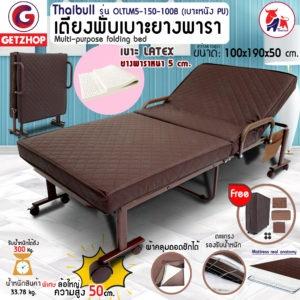 เตียงเสริมเบาะยางพารา เตียงนอนยางพารา เตียงพับยางพารา เตียงเหล็ก เตียงนอน Thaibull Latex PU รุ่น OLTLM5-150-100B ขนาด 100*190*50 cm.