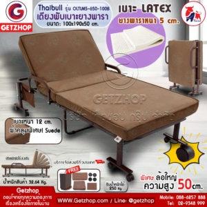 เตียงนอนยางพารา เตียงพับยางพารา เตียงเหล็ก เตียงนอน เบาะยางพารา Thaibull Latex Suede รุ่น OLTLM5-650-100B ขนาด 100*190*50 cm.