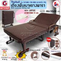 Thaibull Latex PU รุ่น OLTLM5-150-80B เตียงนอนยางพารา เตียงพับยางพารา เตียงเหล็ก เตียงนอน เบาะยางพาราขนาด 80*190*50 cm. (Brown)