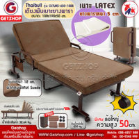 Thaibull Latex Suede รุ่น OLTLM5-650-100B เตียงนอนยางพารา เตียงพับยางพารา เตียงเหล็ก เตียงนอน เบาะยางพารา ขนาด 100*190*50 cm.