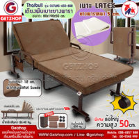 Thaibull Latex Suede รุ่น OLTLM5-650-80B เตียงนอนยางพารา เตียงพับยางพารา เตียงเหล็ก เตียงนอน เบาะยางพารา ขนาด 80*190*50 cm. (Brown)