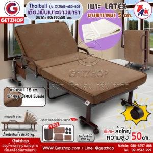 เตียงนอนยางพารา เตียงพับยางพารา เตียงเหล็ก เตียงนอน เบาะยางพารา Thaibull Latex Suede รุ่น OLTLM5-650-80B ขนาด 80*190*50 cm. (Brown)