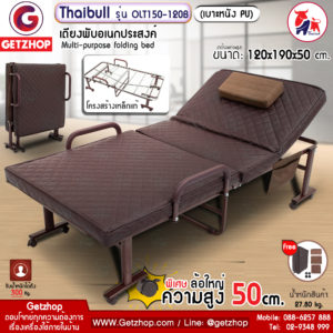 Thaibull รุ่น OLT150-120B (4ฟุต) เตียงนอน เตียงพับอเนกประสงค์ เตียงพร้อมเบาะรองนอน เตียงผู้ป่วย เตียงเหล็ก สูงพิเศษ 50 cm. ขนาด 120x190x50cm. (หนังเทียม PU)