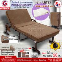 เตียงนอนยางพารา เตียงพับยางพารา เตียงเหล็ก เตียงนอน เบาะยางพารา Thaibull Latex Suede รุ่น OLTLM5-650-90B (3ฟุต)