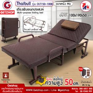เตียงนอน เตียงพับอเนกประสงค์ เตียงพร้อมเบาะรองนอน เตียงผู้ป่วย เตียงเหล็ก สูงพิเศษ 50 cm. Thaibull รุ่น OLT150-100B ขนาด 100x190x50cm. (PU)