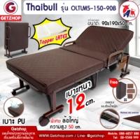 Thaibull Latex PU รุ่น OLTLM5-150-90B เตียงนอนยางพารา เตียงพับยางพารา เตียงเหล็ก เตียงนอน เตียงเสริมเบาะยางพารา ขนาด 90*190*50 cm.