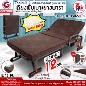 Thaibull Latex PU รุ่น OLTLM5-150-100B  เตียงเสริมเบาะยางพารา เตียงนอนยางพารา เตียงพับยางพารา เตียงเหล็ก เตียงนอน ขนาด 100*190*50 cm.
