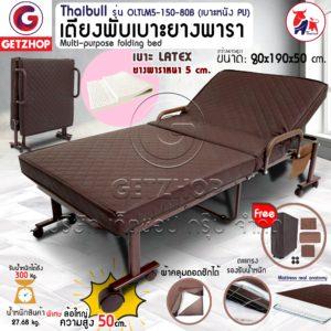 เตียงนอนยางพารา เตียงพับยางพารา เตียงเหล็ก เตียงนอน เบาะยางพารา เตียงเสริม Thaibull Latex PU รุ่น OLTLM5-150-80B ขนาด 80*190*50 cm.