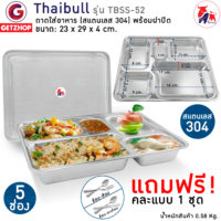 Thaibull ถาดใส่อาหาร พร้อมฝาปิดสแตนเลส (Stainless Stell 304) ถาด 5 ช่อง Food tray รุ่น TBSS-52 แถมฟรี! ช้อน-ส้อม-ตะเกียบ(คละแบบ)