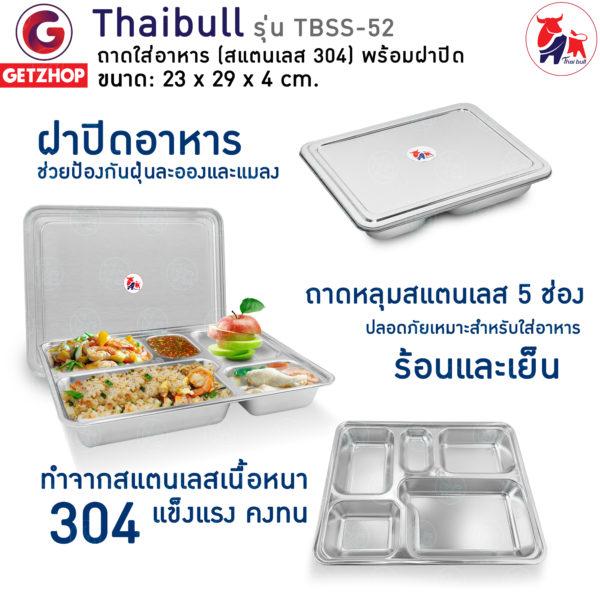 Thaibull ถาดอาหาร ถาดใส่อาหาร (Stainless Stell 304) ถาด 5 ช่อง พร้อมฝาปิด Food tray รุ่น TBSS-52 แถมฟรี! ช้อน-ส้อม-ตะเกียบ(คละแบบ 2 ชิ้น)