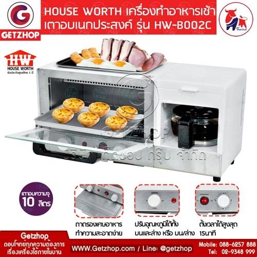 HOUSE WORTH เครื่องทำอาหารเช้า รุ่น HW-B002C