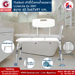 Thaibull เก้าอี้อาบน้ำ เก้าอี้นั่งอาบน้ำ เก้าอี้นั่งแบบยาว LiJianJia รุ่น 3301
