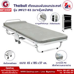 Thaibull รุ่น JMF27-65 เตียงนอนพับอเนกประสงค์ เตียงเสริม เตียงนอนพับ (เบาะหุ้มหนังPU)