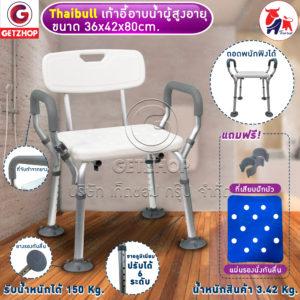 Thaibull เก้าอี้นั่งอาบน้ำ เก้าอี้นั่งผู้สูงอายุ มีพนักแขน-พนักพิงหลัง เก้าอี้อลูมิเนียม รุ่นYLJ3101