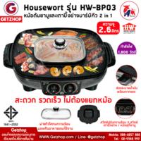Housewort รุ่น HW-BP03 หม้อต้มและเตาปิ้งย่าง หม้อชาบู บาร์บิคิว เตาปิ้งย่างหมูกระทะ 2 in 1 (สินค้าประกันศูนย์ไทย)
