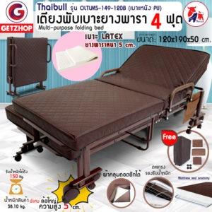 Thaibull Latex PU รุ่น OLTLM5-149-120B ตียงเสริมเบาะยางพารา เตียงนอนยางพารา เตียงนอน 4 ฟุต เตียงพับยางพารา เตียงนอน (PU)
