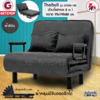 Thaibull โซฟาเบด เตียงโซฟา เตียงเสริมโซฟาพับได้ ปรับเป็นเตียงนอน SofaBed รุ่น OLT503-100 ขนาด 95x190x26 cm.(Grey)