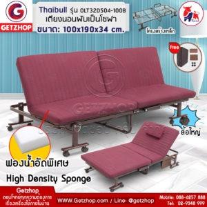 Getzhop เตียงพับได้ เตียงเสริม โซฟานั่ง 2IN1 Sofa bed  รุ่น OLT32D504-100B ขนาด100x190x34cm.(Red)